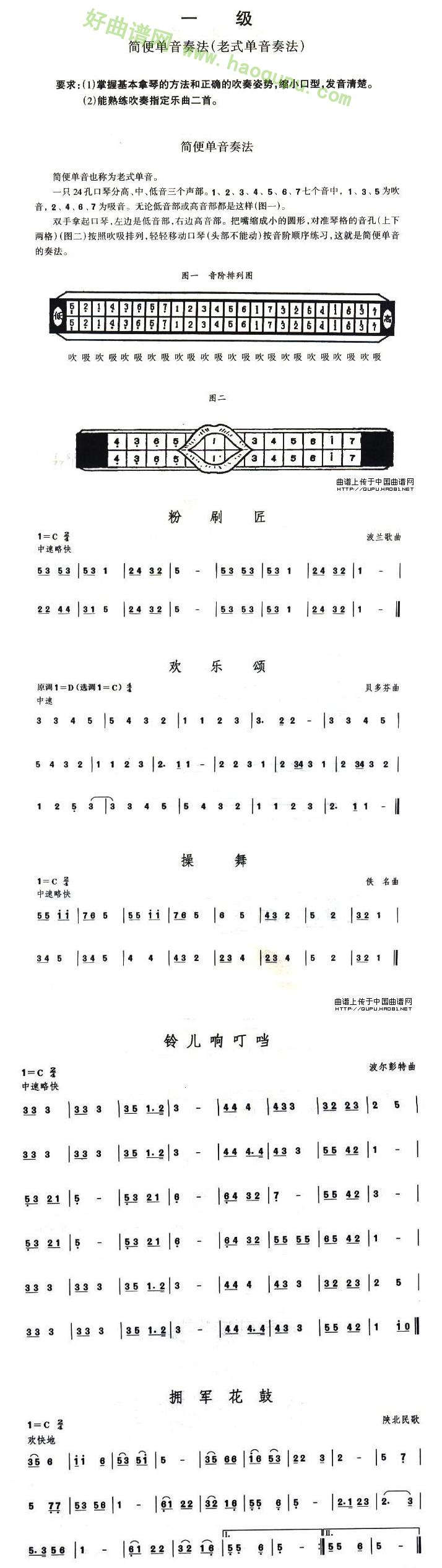 《口琴考级一级曲目5首 》口琴简谱第1张