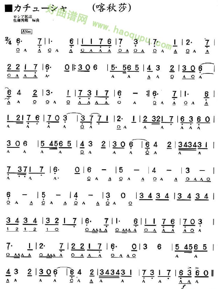 《喀秋莎》口琴曲谱  口琴简谱第1张