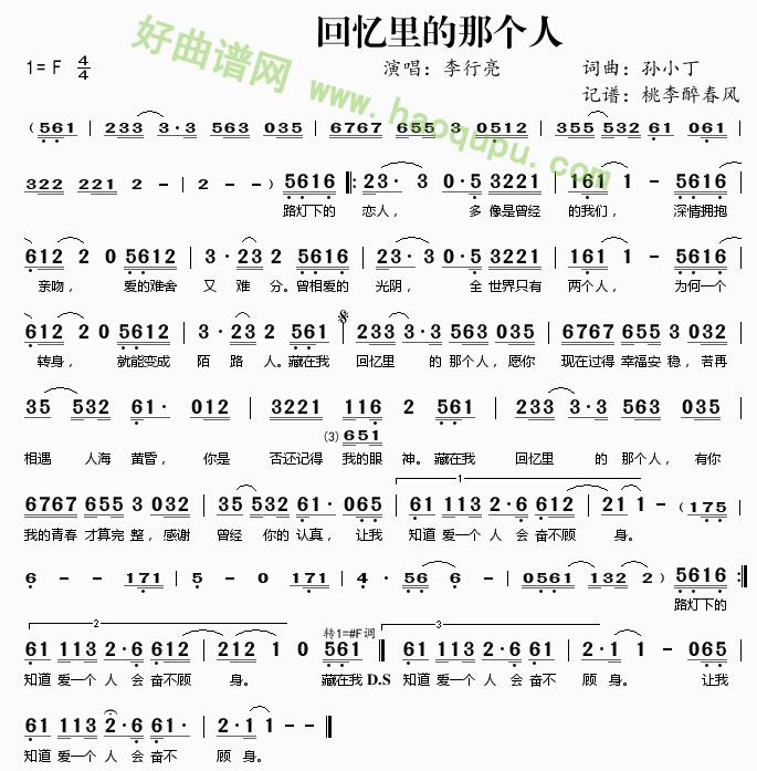 李行亮演唱 歌谱 简谱 曲谱 歌曲简谱曲谱下载 好曲谱网
