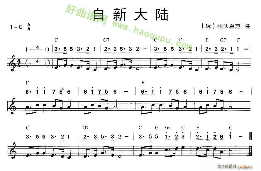 自新大陆 德沃夏克作曲 钢琴谱