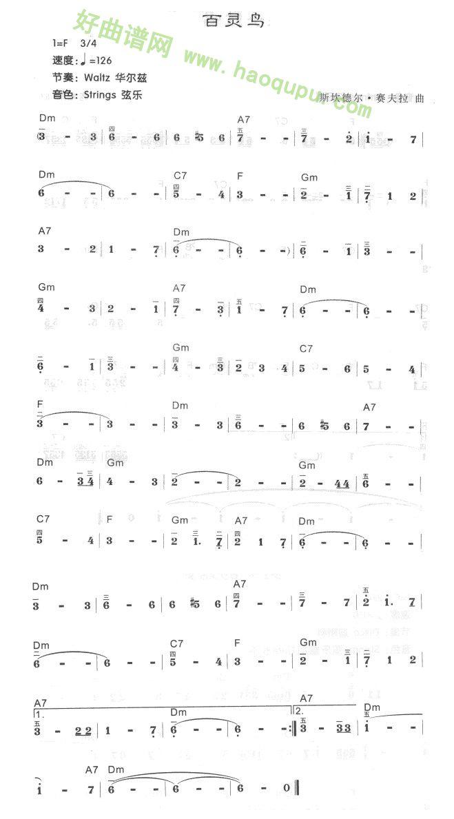 《百灵鸟》(电子琴谱)