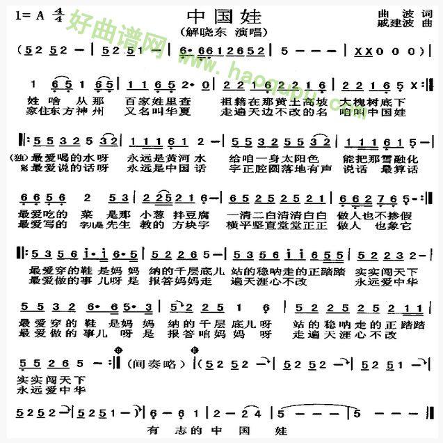 就是现在歌谱刀郎-首歌曲的简谱,就是数字的!随便 求歌曲简谱!随便什么歌都可以,