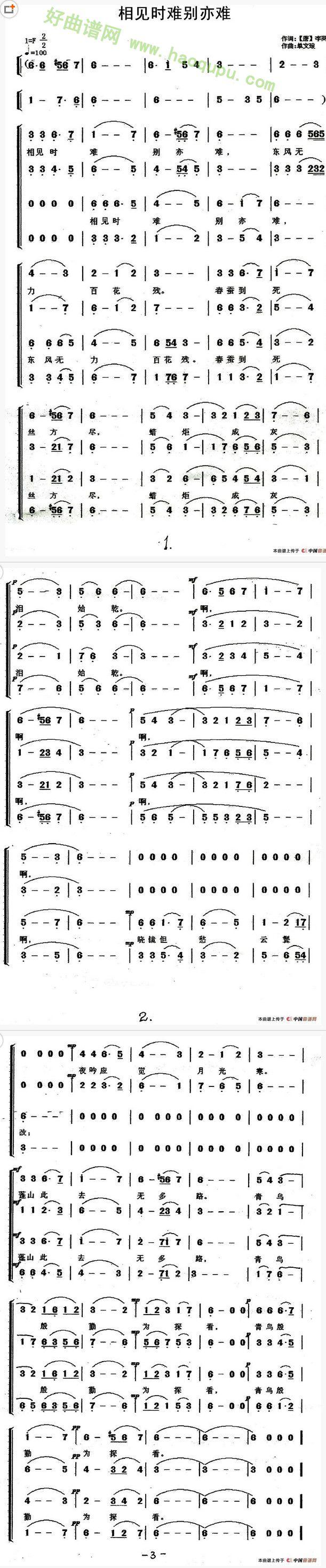 别亦难电子琴简谱歌谱