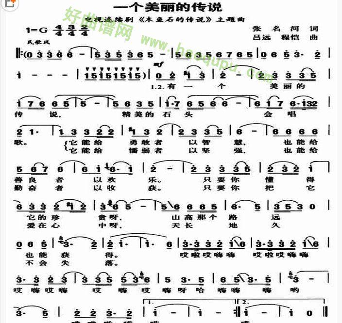 曲)歌曲简谱第1张