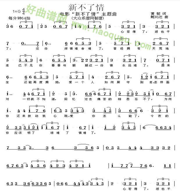 《新不了情》(萧敬腾演唱)