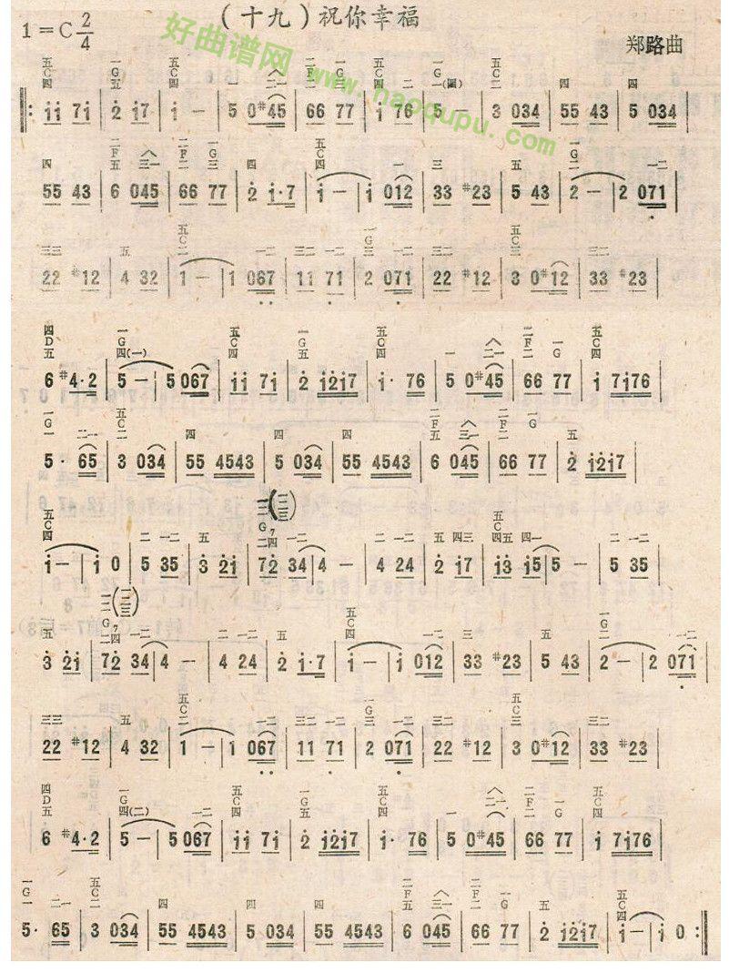 祝你幸福 李圣杰演唱 电子琴简谱第1张