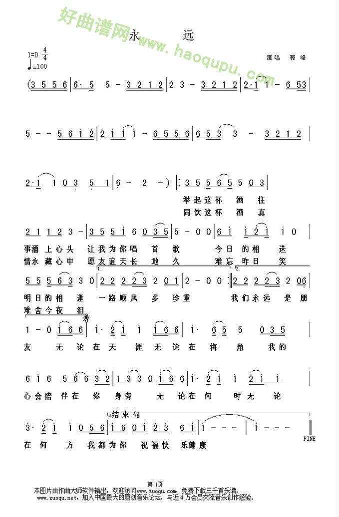 永远 郭峰演唱 歌谱 简谱 曲谱 歌曲简谱曲谱下载 好曲谱网