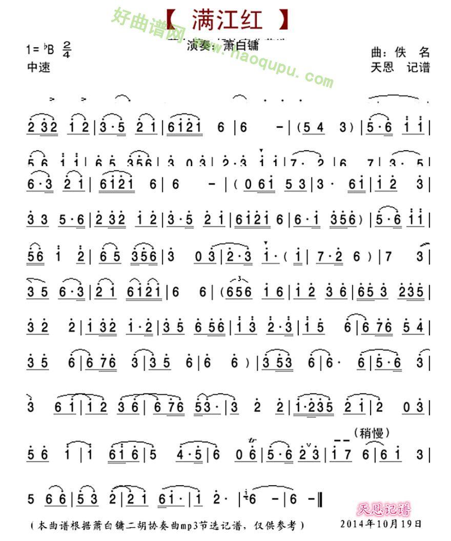 《满江红》(萧白镛二胡协奏曲节选) 二胡曲谱第1张
