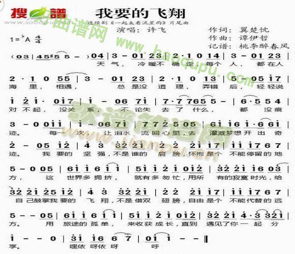 自由飞翔英文版简谱