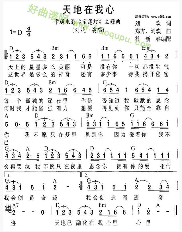 心 刘欢演唱 歌谱 简谱 曲谱 歌曲简谱曲谱下载 好曲谱网