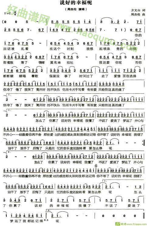 八孔竖笛简谱歌谱-说好的幸福MV的剧照 叶祖新说好的幸福 说好的幸