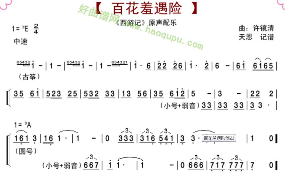 《百花羞遇险》(西游记原声配乐) 古筝曲谱第1张