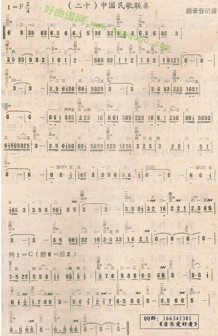 电子琴曲谱歌谱大全-eset电子琴简谱数字 电子琴谱 久久简谱网
