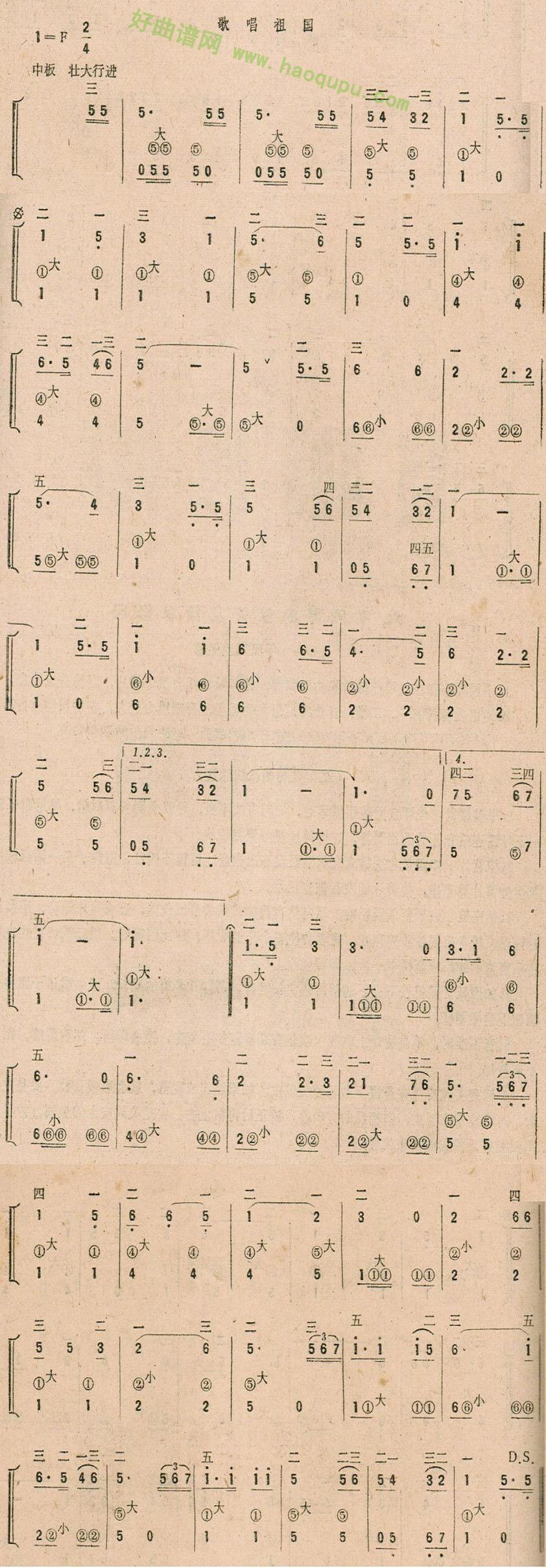 《歌唱祖国》 - 手风琴曲谱