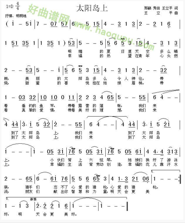 绪岚演唱) - 歌谱