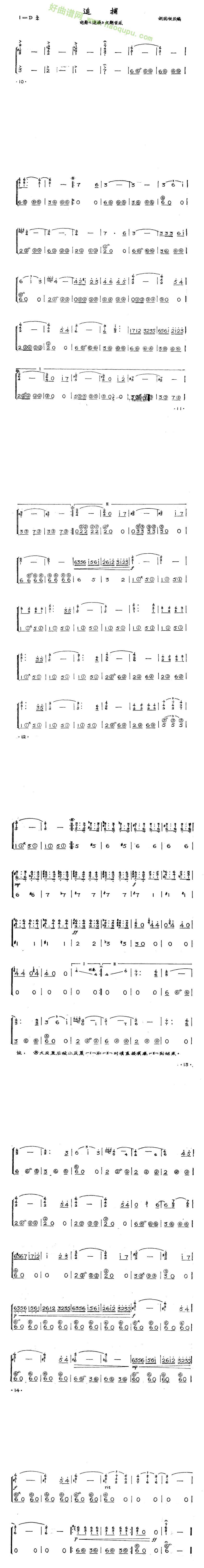《追捕》(电影追捕主题曲) 手风琴曲谱第1张