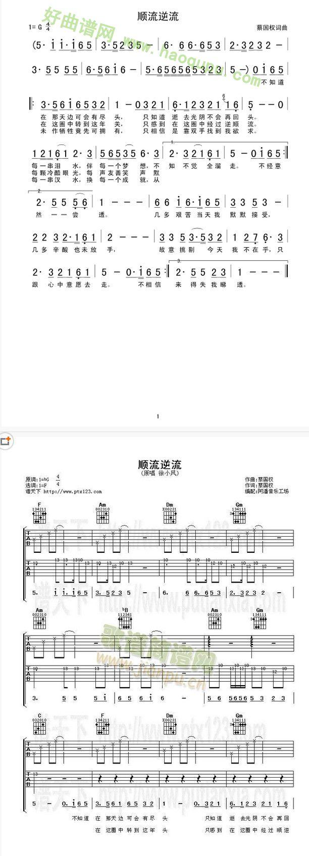 《顺流逆流》(徐小凤演唱) 歌曲简谱