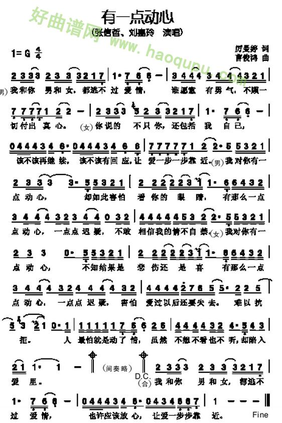 张信哲演唱 歌谱 简谱 曲谱 歌曲简谱曲谱下载 好曲谱网
