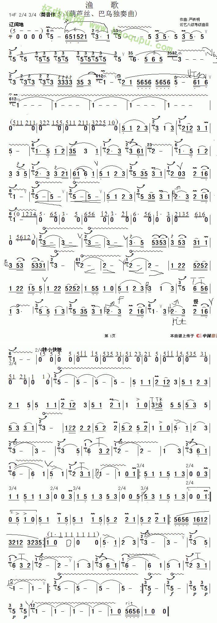 《渔歌》 葫芦丝曲谱第1张