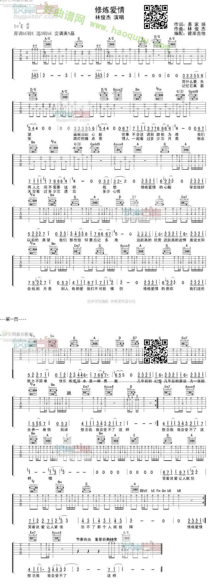 杰演唱) - 吉他谱