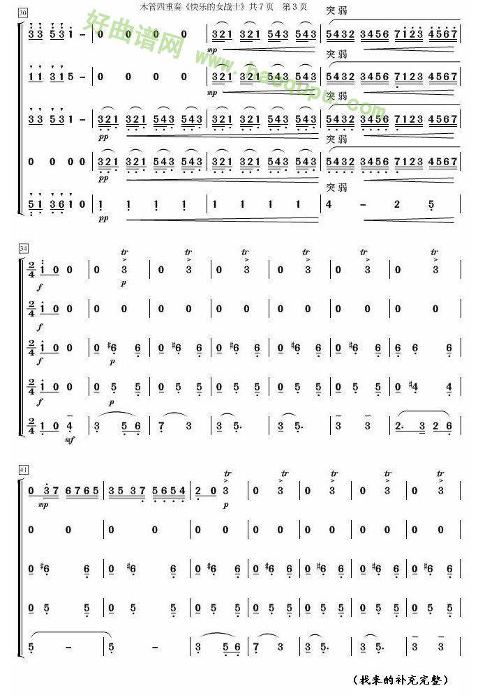 女战士 木管五重奏3 管乐总谱