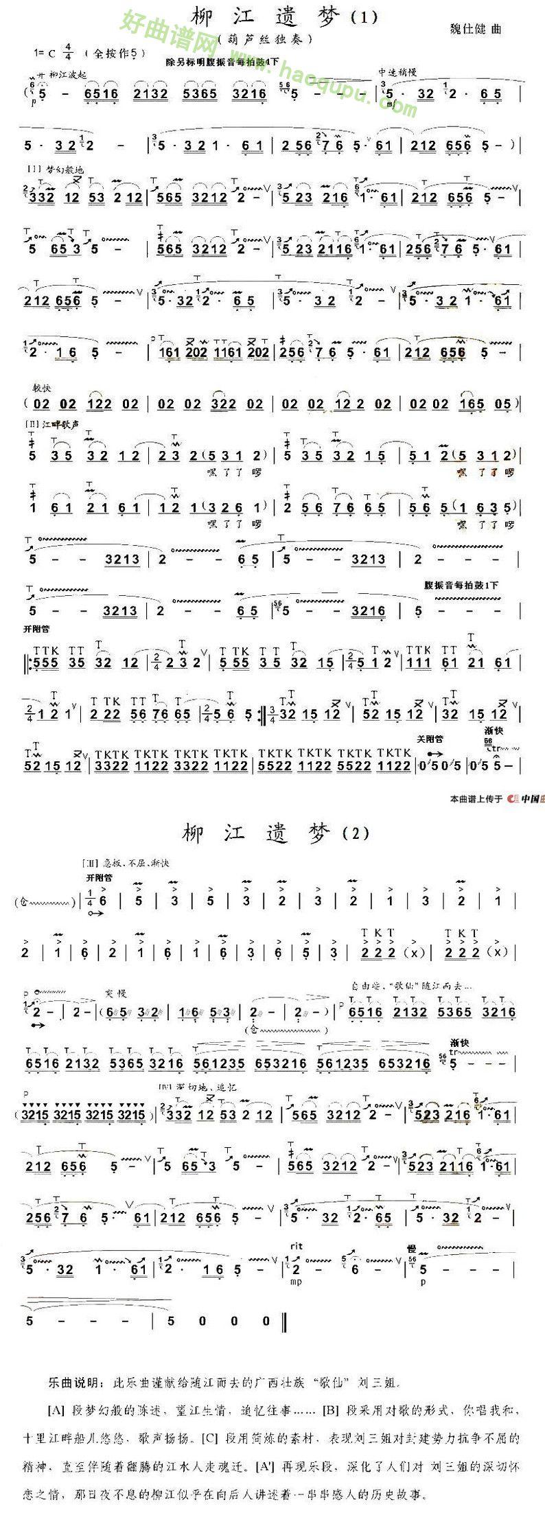 葫芦丝柳江遗梦曲谱