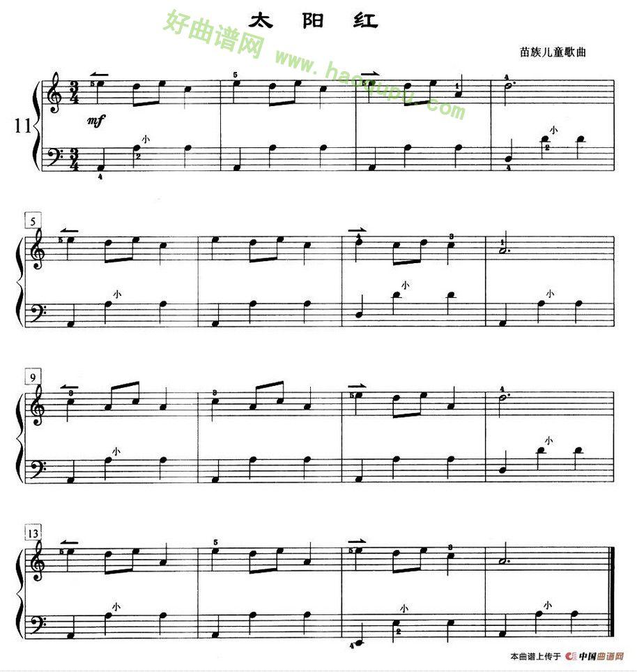 《太阳红》(苗族儿歌) 手风琴曲谱第1张