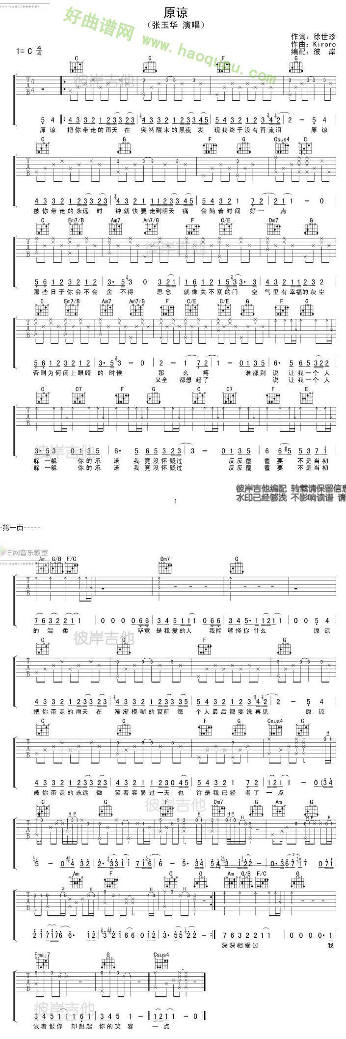 张玉华演唱 吉他谱