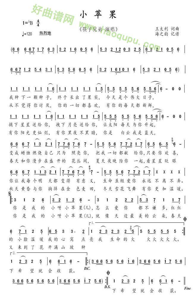 《小苹果》(筷子兄弟演唱) - 歌谱_简谱_曲谱_歌曲
