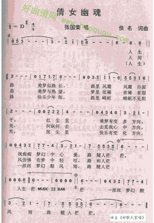 人生路祁隆歌谱-求张国荣倩女幽魂的歌词