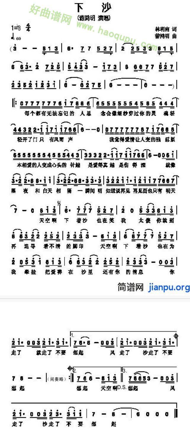 《下沙》(游鸿明演唱) - 歌谱_简谱_曲谱_歌曲简谱