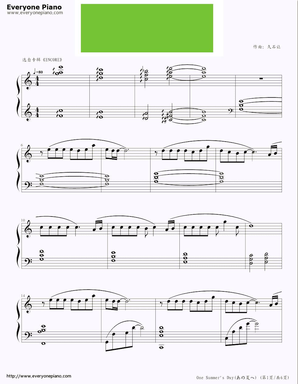 那个夏天 千与千寻 插曲 钢琴谱