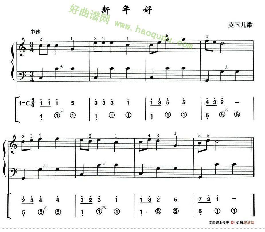 《新年好》(英国儿歌) 手风琴曲谱