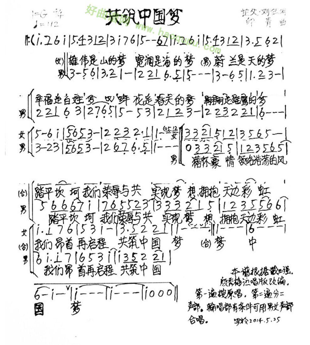 共筑中国梦 合唱谱