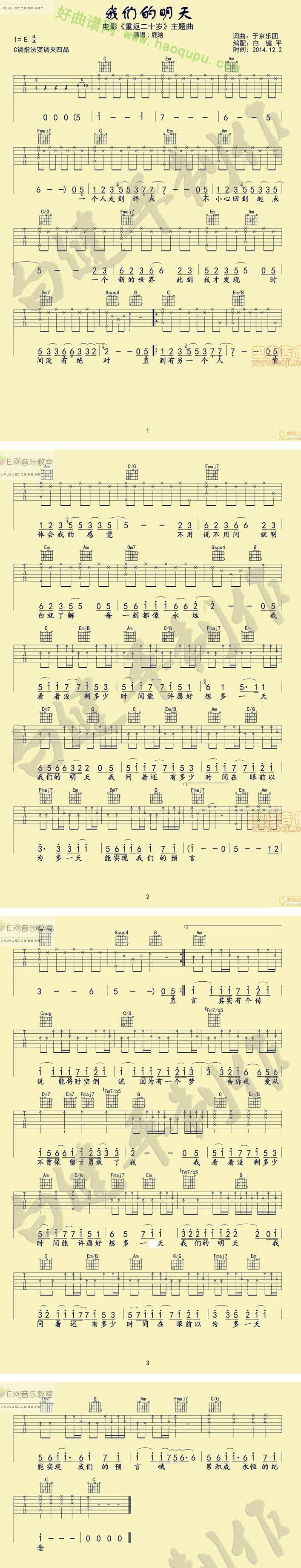 吉他谱第1张