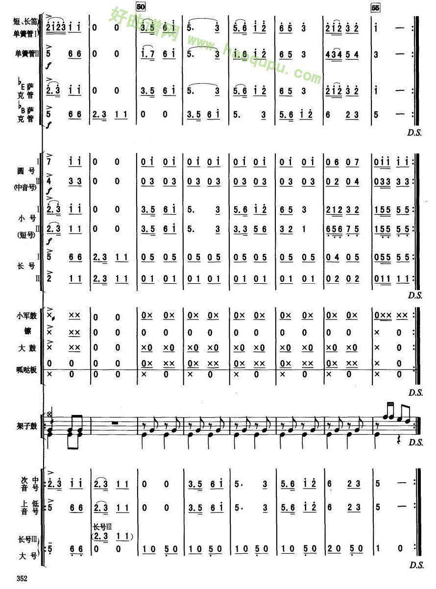 》(7) - 管乐总谱