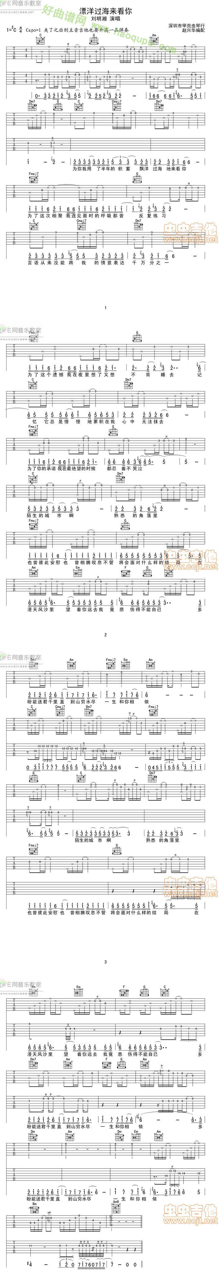 李宗盛演唱) - 吉他谱