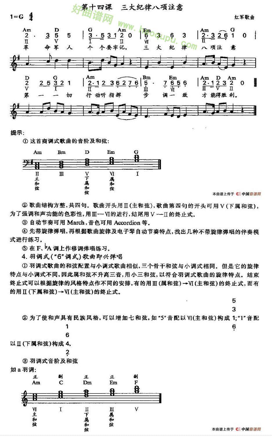 纪律八项注意 电子琴简谱