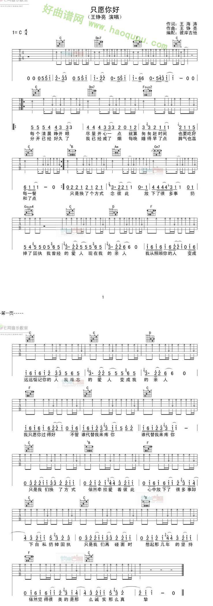 亮演唱) - 吉他谱