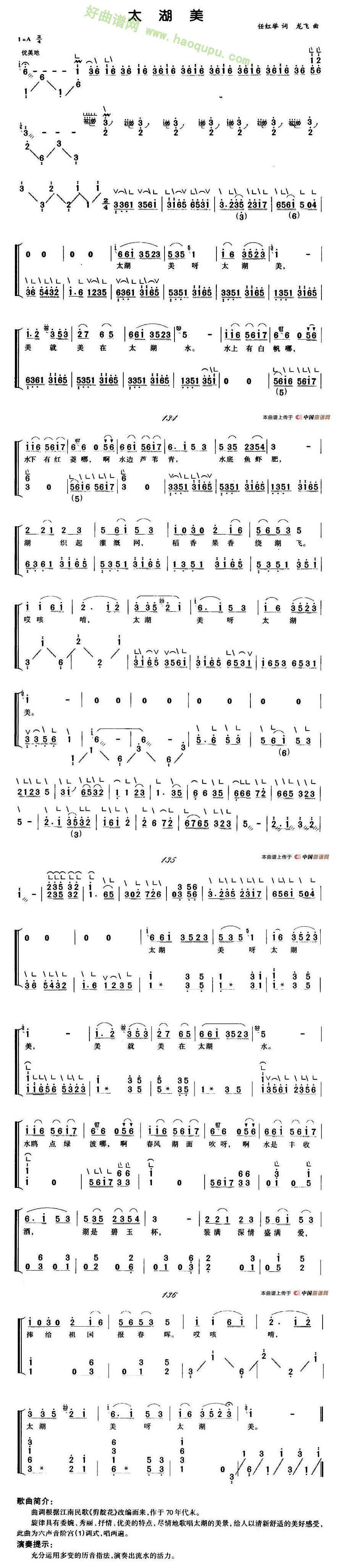 《太湖美》(弹唱谱) 古筝曲谱第1张