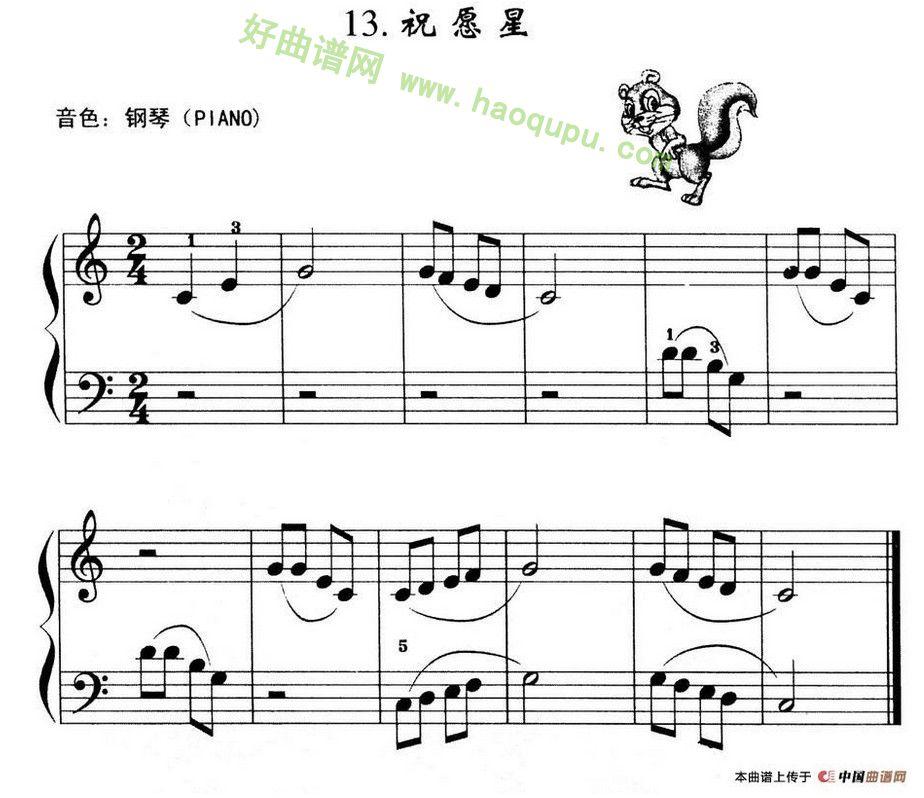 《祝愿星》 电子琴简谱