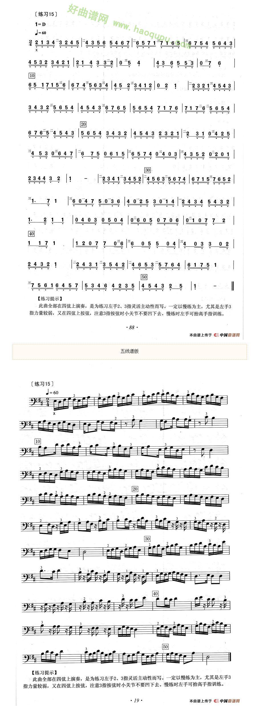 《练习15》(葛詠左手活指训练50首)琵琶曲谱第1张