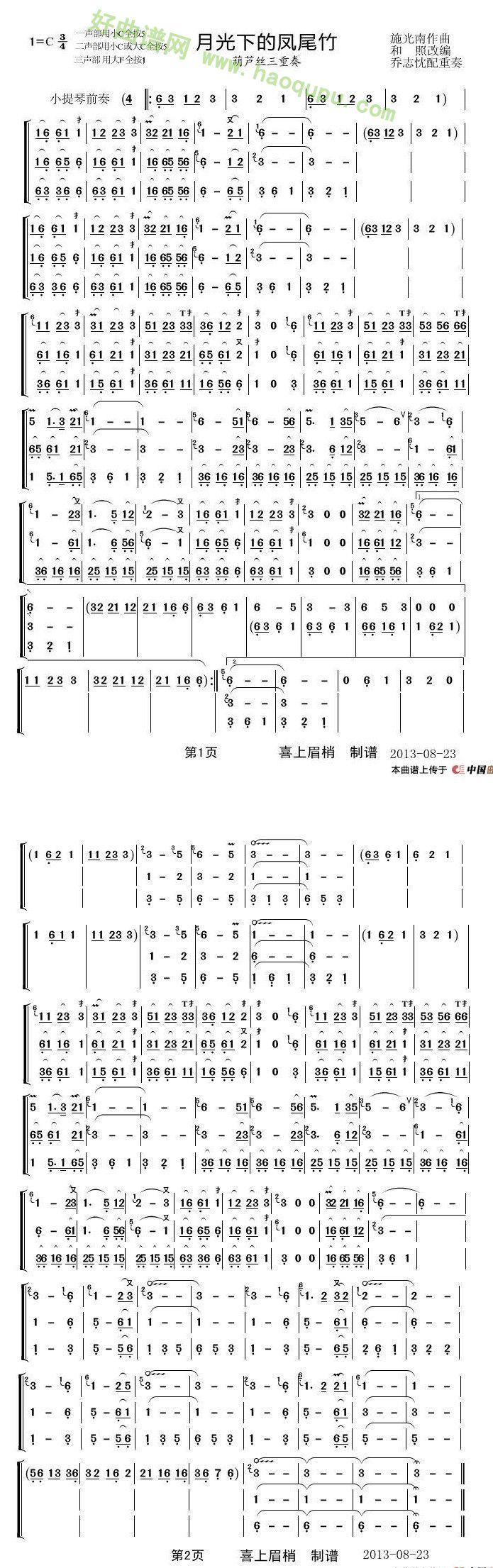 《月光下的凤尾竹》(三重奏)