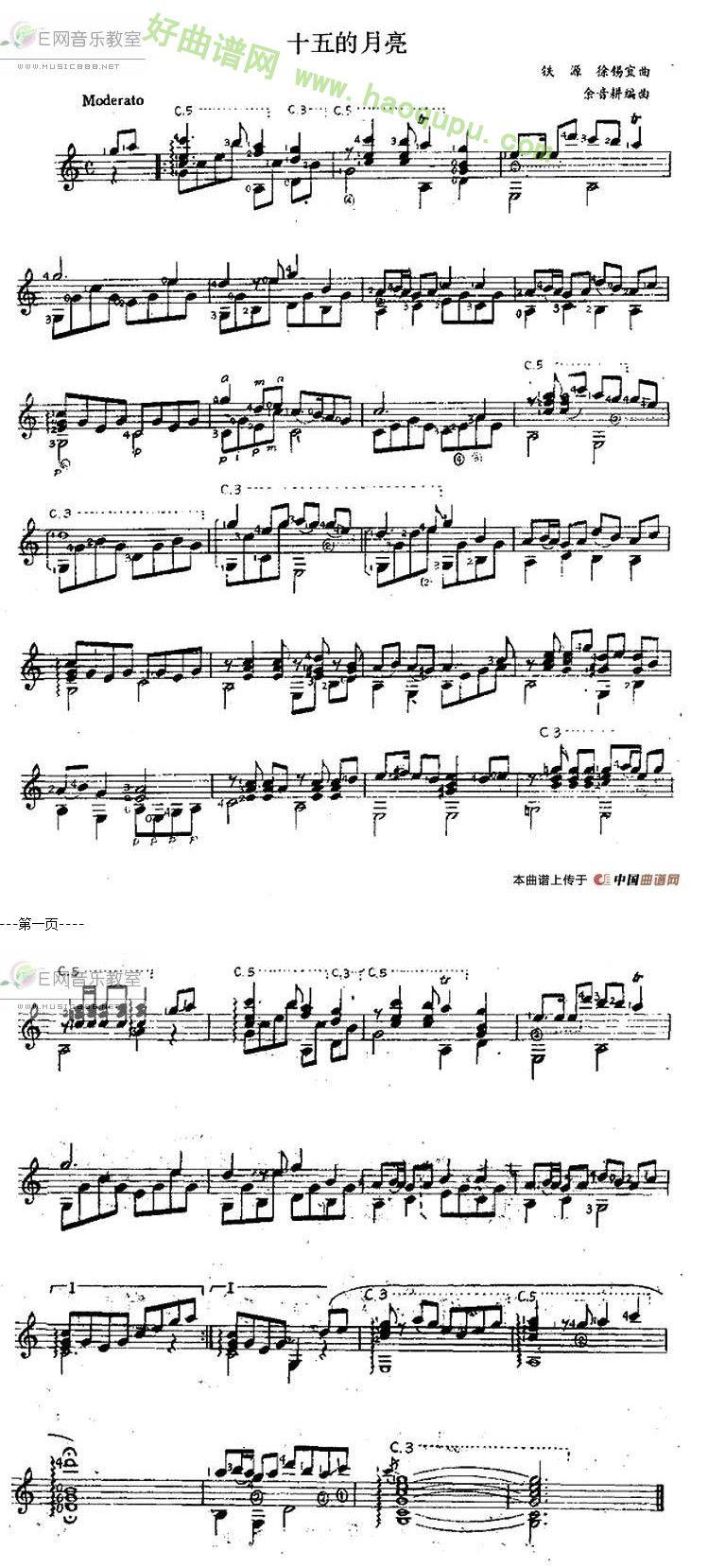 《十五的月亮》 - 吉他谱