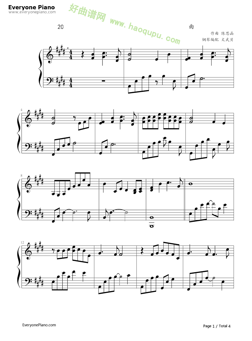 回家的路 刘德华演唱 失孤 主题曲 钢琴谱