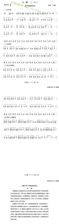 萨克斯独奏茉莉花曲谱|| 萨克斯 独奏|| 萨克斯回家 曲谱