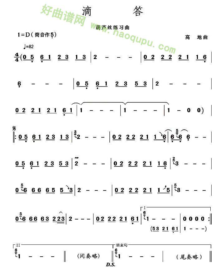 《滴答》 葫芦丝曲谱第1张
