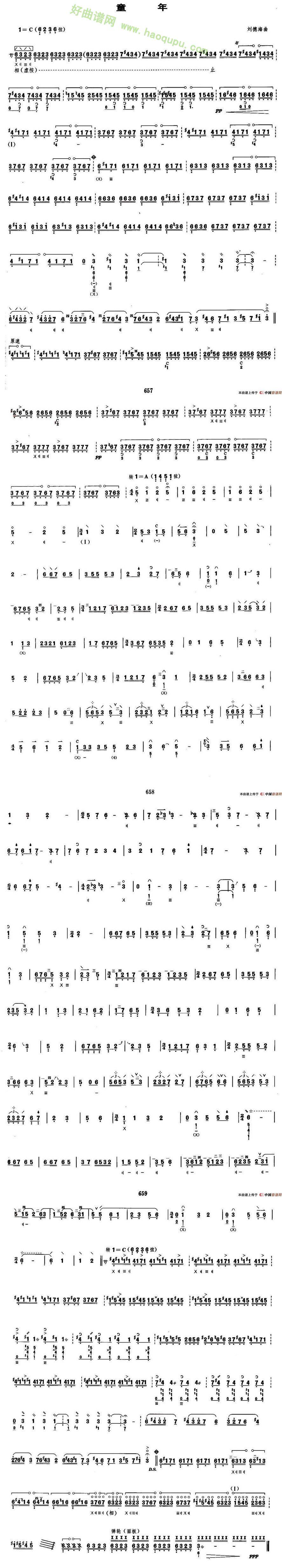 《童年》 琵琶曲谱第1张