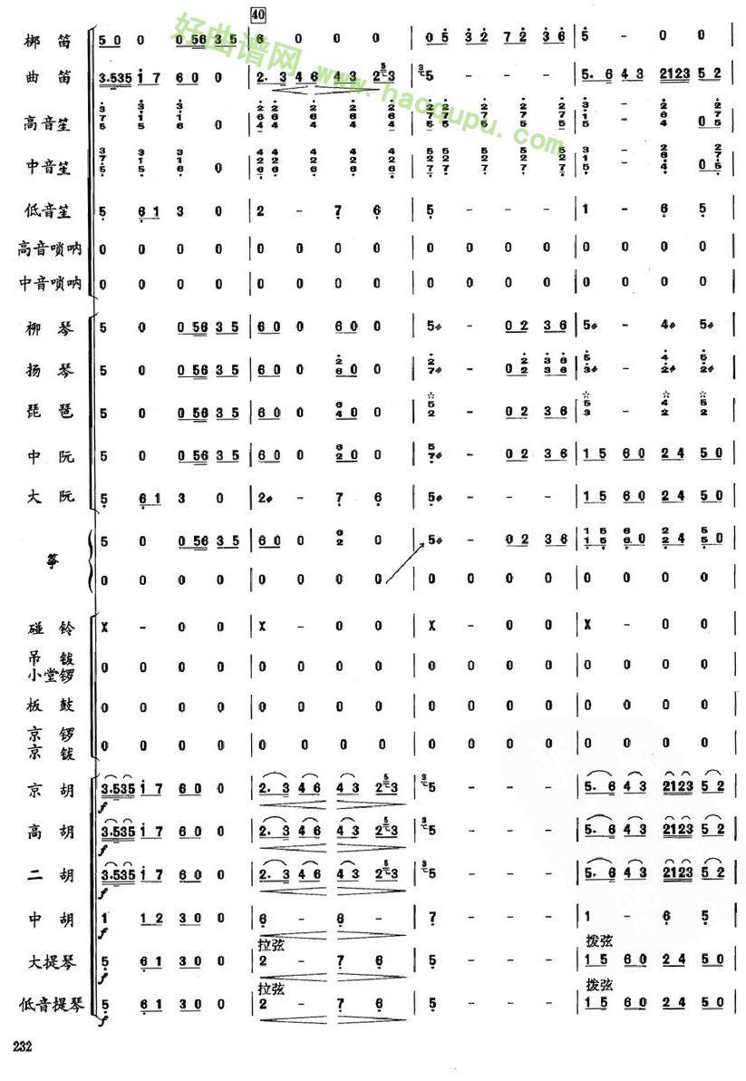 《韵》(7) - 管乐总谱
