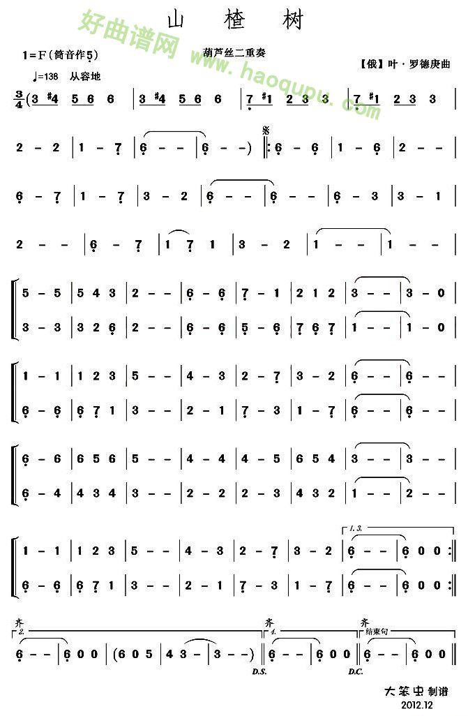山楂树 葫芦丝曲谱